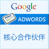 Google AdWords核心合作伙伴